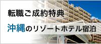 転職特典:沖縄リゾートホテル宿泊が無料