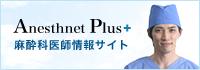 麻酔科医師情報サイト アネスネットプラス